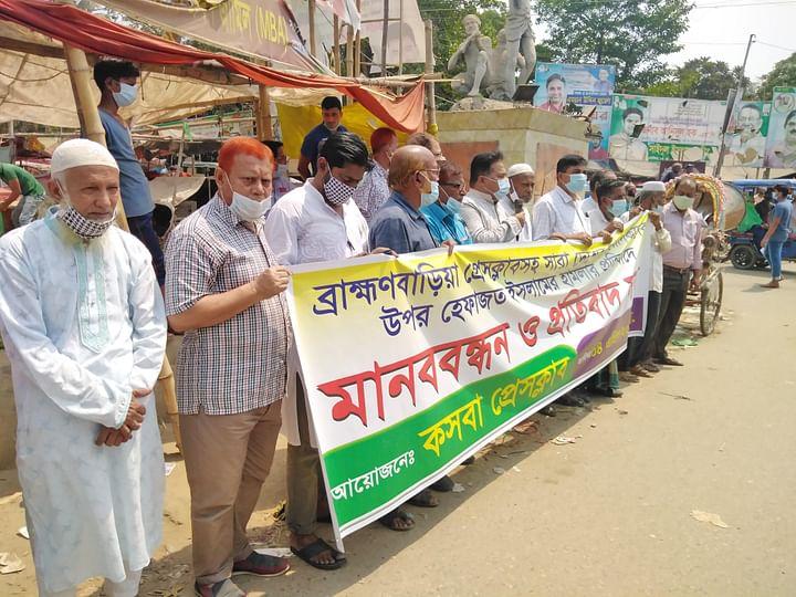হেফাজতের তাণ্ডব:ব্রাহ্মণবাড়িয়াসহ সারাদেশে প্রতিবাদ সমাবেশ