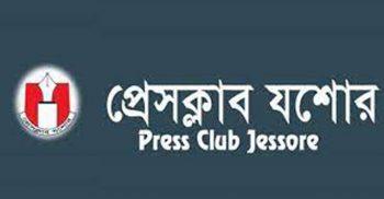 আজ প্রেসক্লাব যশোর'র দ্বি-বার্ষিক নির্বাচন